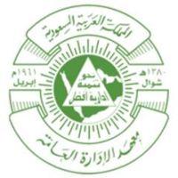 Institute of Public Administration - IPA - Saudi Arabia logo