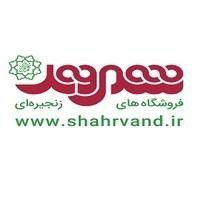 Shahrvand Chain Store logo
